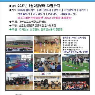 제3회 회장배 전국스포츠비행드론대회 (강원도)
